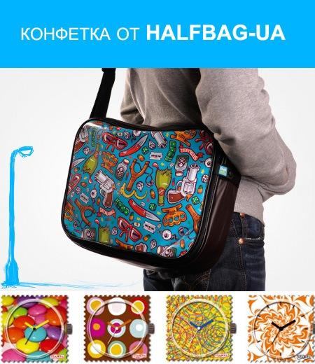 HalfBag UA Клевые сумки с сменными дизайнами!