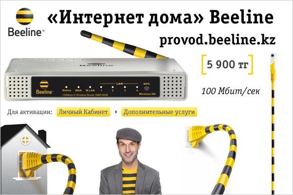 Победители получат Wi-Fi роутер Beeline и полосатые сувениры. Как мы.