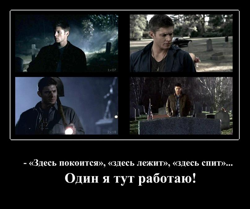 Supernatural \ Сверхъестественное - Страница 2 Y_314bbb36