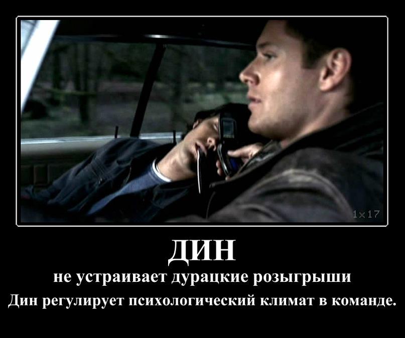Supernatural \ Сверхъестественное - Страница 2 Y_6d42d5f1