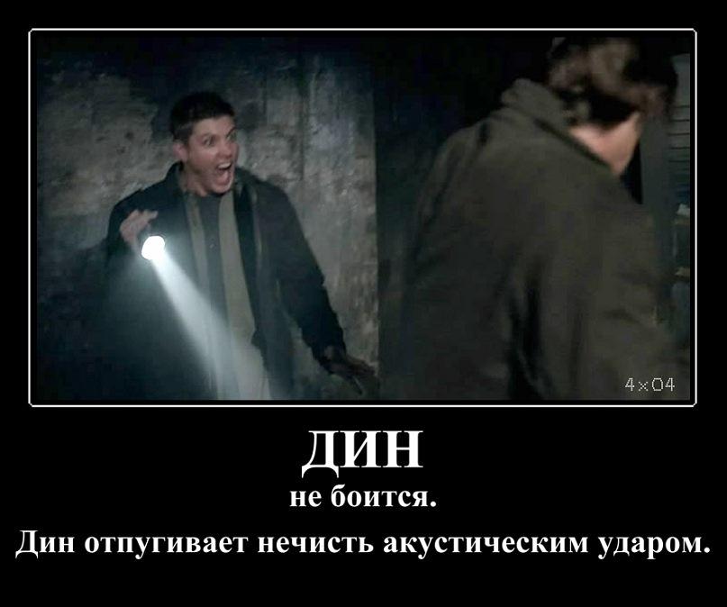Supernatural \ Сверхъестественное - Страница 2 Y_f9634e3e