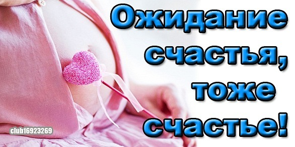 Поздравляю я беременна