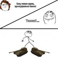 Виде танка тапок.