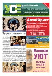 Газета Усё, 8 апреля , Медвежьегорск, id134767616
