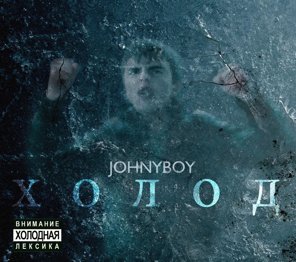 Johnyboy - Холод 2011