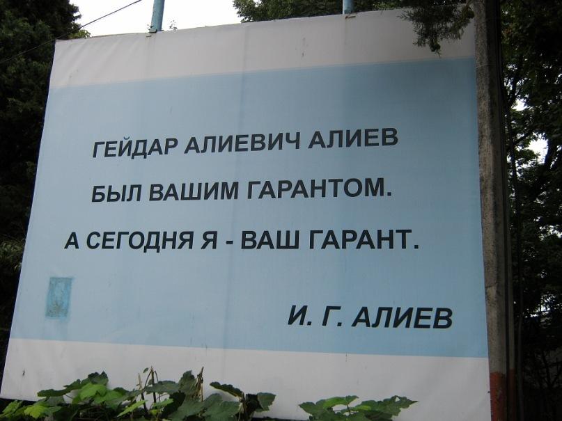 Культ личности в Азербайджане