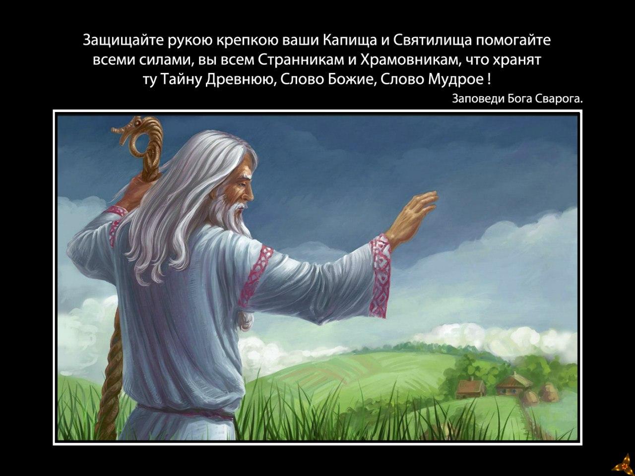 Видео Веды. Славянское миропонимание.