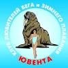 """Клуб любителей бега и зимнего плавания """"Ювента"""
