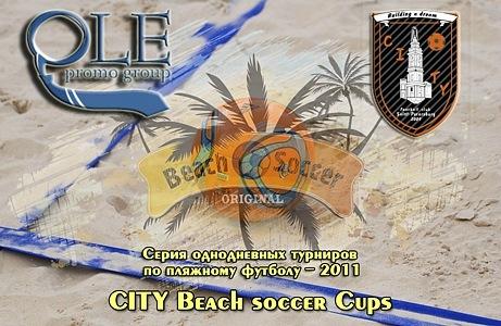 Компания «OLE Promo» при поддержке Федерации пляжного футбола Санкт-Петербурга представляет CITY Beachsoccer Cups или Серия однодневных турниров по пляжному футболу.