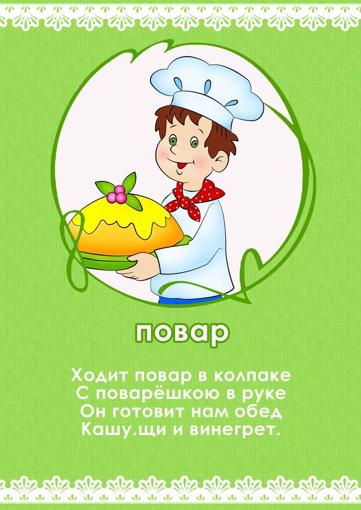 Поздравления для поваров в детском саду