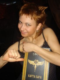 Ольга Горькова