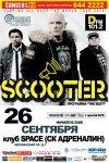 SCOOTER -ДОЛГОЖДАННОЕ ВЫСТУПЛЕНИЕ В РОССИИ! Москва 26 сентября!!
