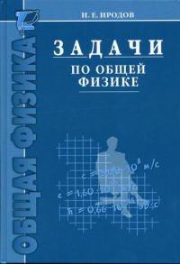 Решебник иродов 2001