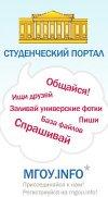 ✖ Неофициальный сайт МГОУ: mgou.info !!! Зарегься сам и пригласи друзей!!! ✖