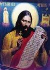 Святой Чорт Григорий Распутин