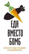 FOOD NOT BOMBS/ЕДА ВМЕСТО БОМБ - Общая группа