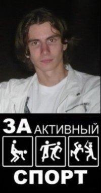 Санёк Жебель