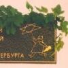 Еврейский общинный центр Санкт-Петербурга