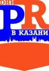 Дни PR в Казани