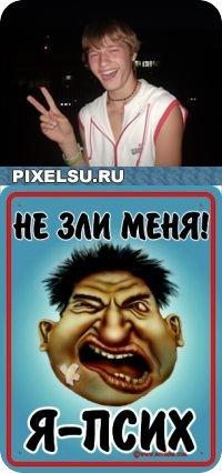 Арти Мазя-Факка