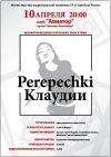 Perepechki Клаудии