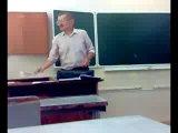 препод жжёт))