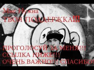 Lucky WHITE DICK - НУЖНА ВАША ПОДДЕРЖКА!!! ПРОГОЛОСУЙ!!!