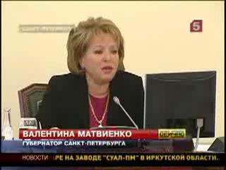 Губернатор Санкт-Петербурга про лазер и сосульки