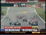 Новости 5 канал.Виталий Петров в Формуле-1