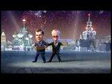 Медведев и Путин - Частушки (МультЛичности)