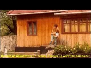 Доярка из Хацапетовки (2007) 4 серии Онлайн