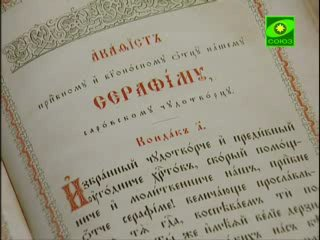 Книга_акафист_преп. Серафиму Саровскому.