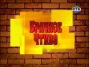 Брачное чтиво - 4 сезон - 15