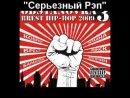 Рэп-сборник OBSTANOVKA 3
