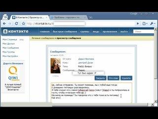 Взлом Вконтакте Пример Социальной инженерии