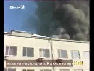 Пожар на ИркАЗе