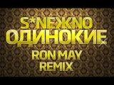 SNEЖNO - Одинокие (Ron May Remix)