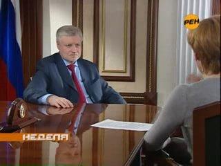 №1. 13.02.2010. Сергей Миронов в программе