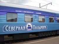 северная пальмира поезд фото отзывы