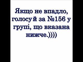 Врубай на Повну - ДЯкую доле ГОЛОСУЙ ЗА №156 у групі http://vkontakte.ru/club14274746