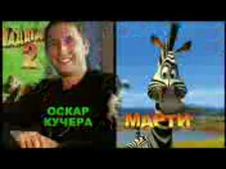 Кто озвучивал  Алекса Марти Глорию и Мелмена в мадагаскар2