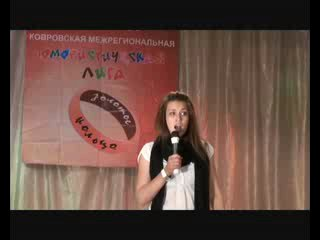2-ая игра в Городе Ковров (КВН)