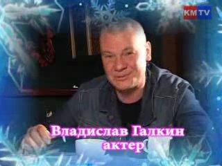 старое поздравление  с Новым годом от Владислава Галкина