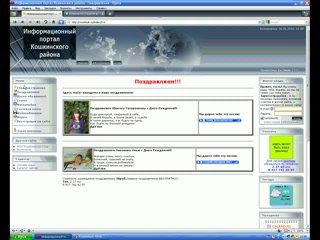 Информационный портал Кошкинского района