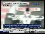 Виталий Петров в Формуле 1!!!