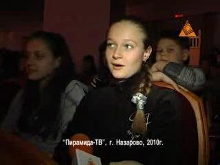 Новости  Назарово про открытие лиги КВН)))))