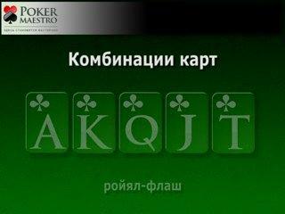 Покер старс - это самый крупный покер рум онлайн!