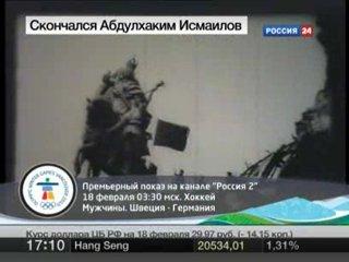 В Дагестане скончался ветеран, водрузивший знамя над Рейхстагом