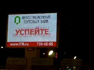На рекламном экране показали порно