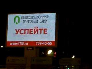 Что показывали на экране в москве порно